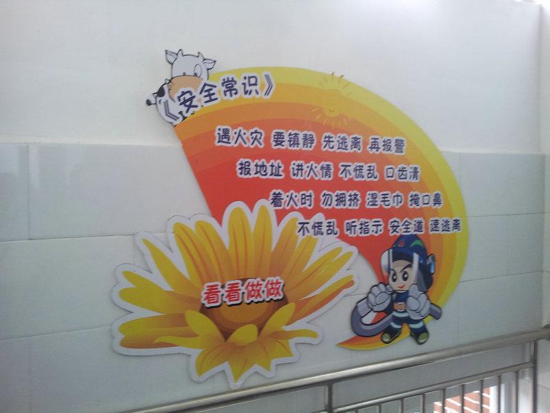 马宗慧副市长视导泸州外国语学校校园安全工作图片
