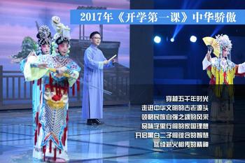 2017开学第一课,带你认识我们的中华骄傲!