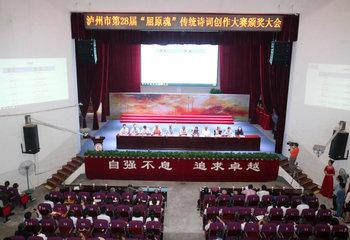 """泸州市第28届""""屈原魂""""传统诗词创作大赛颁奖大会在我校隆重举行"""