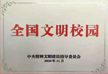 喜报││热烈祝贺泸州一中获评第二届全国文明校园