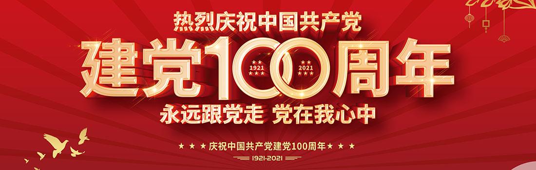 热烈庆祝中国共产党建党100周年